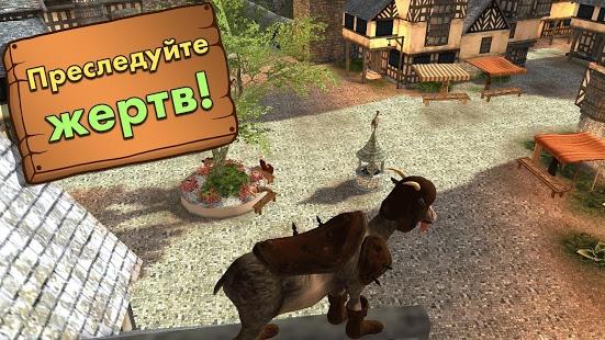 دانلود بازی شبیه ساز بز Goat MMO Simulator 1.0.3 اندروید